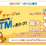 ローソン銀行ATMからau PAY 残高への現金チャージで5%のPontaポイントを還元するキャンペーン
