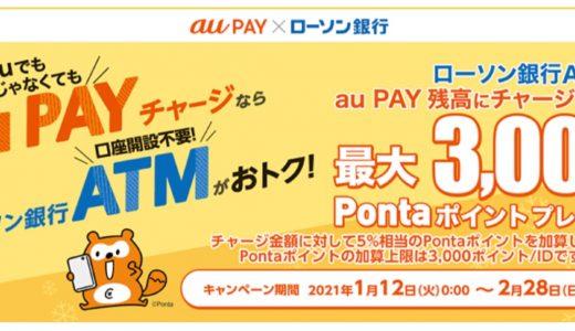 au PAYがローソンATMでの現金チャージで5%還元になるキャンペーンを開催!