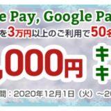 Apple Pay、Google Pay、ライフカードiDの利用で5,000円キャッシュバックキャンペーン