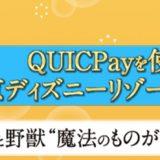 JCBがQUICPay利用で東京ディズニーリゾートに行けるキャンペーン