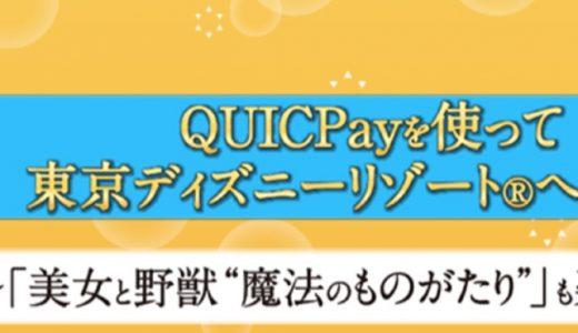 JCBがQUICPay利用で東京ディズニーリゾートに行けるキャンペーンを開催中!