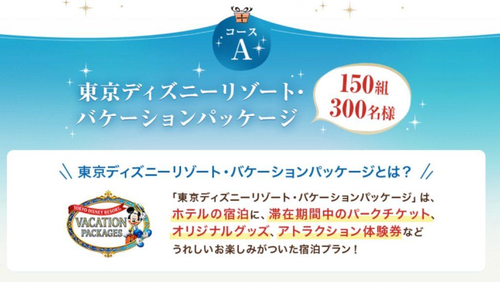 東京ディズニーリゾートバケーションパッケージ