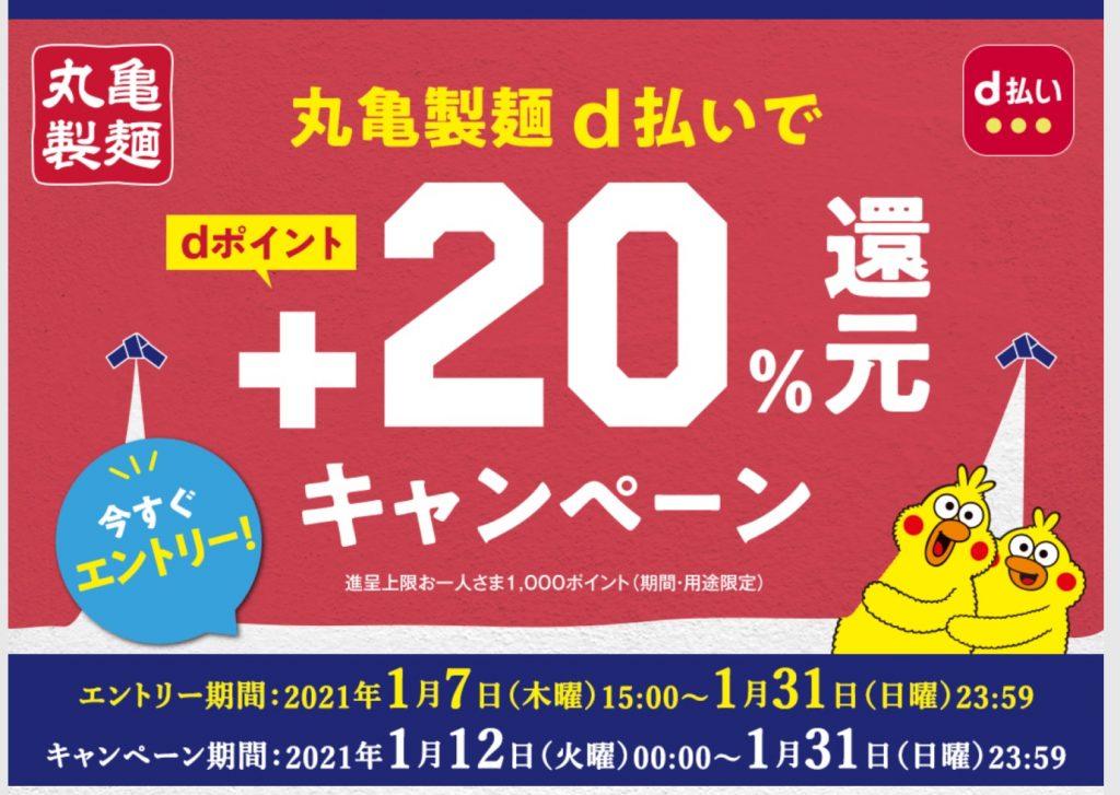 丸亀製麺 d払いで+20%還元キャンペーン