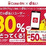 「Coke ON Pay」に登録した d 払いでコカ・コーラ社製品を購入すると、30%もどってくる!キャンペーン