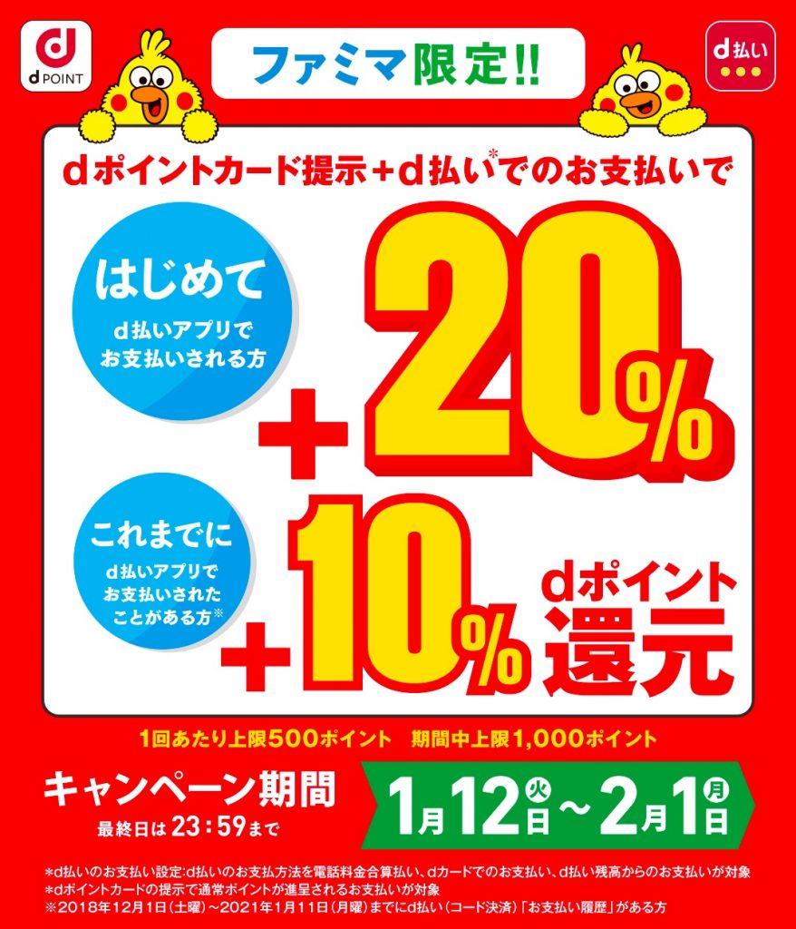 ファミリーマート限定!d払い最大+20%還元キャンペーン
