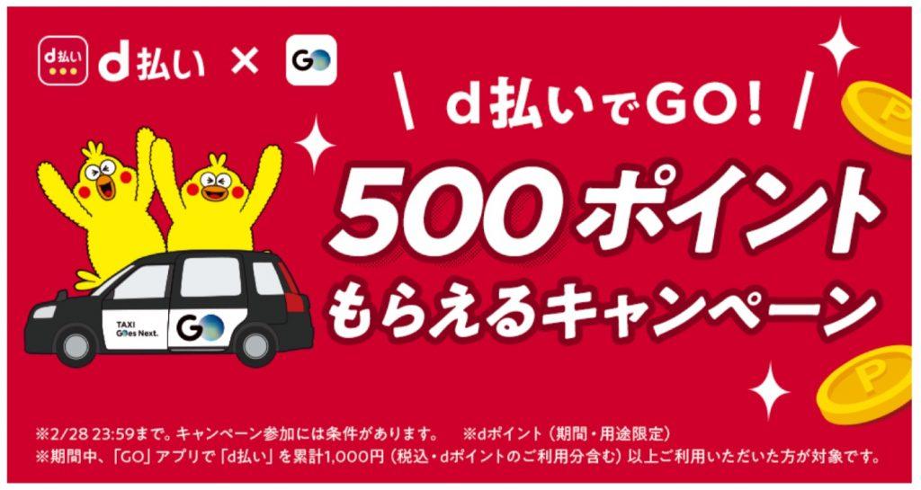 タクシー配車アプリ「GO」のアプリ決済をd払いにするとdポイント500ポイントを還元するキャンペーン