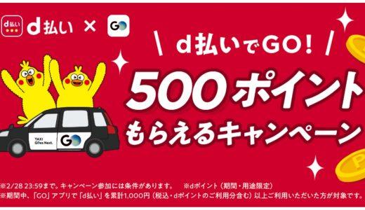 タクシー配車アプリ「GO」のアプリ決済をd払いにするとdポイント500ポイントを還元するキャンペーンが開催中!