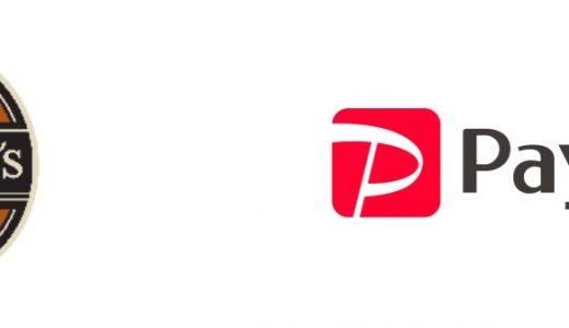 PayPayがタリーズコーヒーで利用可能に!当たれば全額還元の「タリーズで当たる!ペイペイジャンボ」も開催!