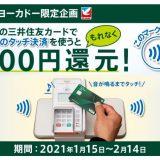 イトーヨーカドーで Visa のタッチ決済(※)を使うと 500 円還元!」