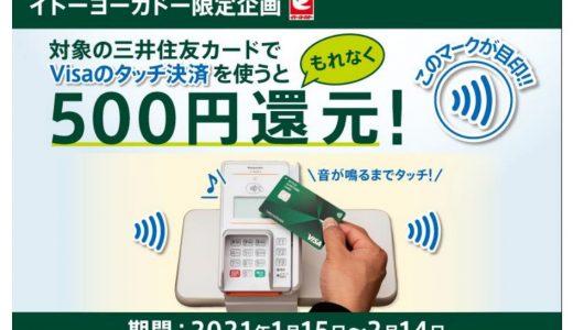 イトーヨーカドーで「Visaタッチ決済」すると500円還元!