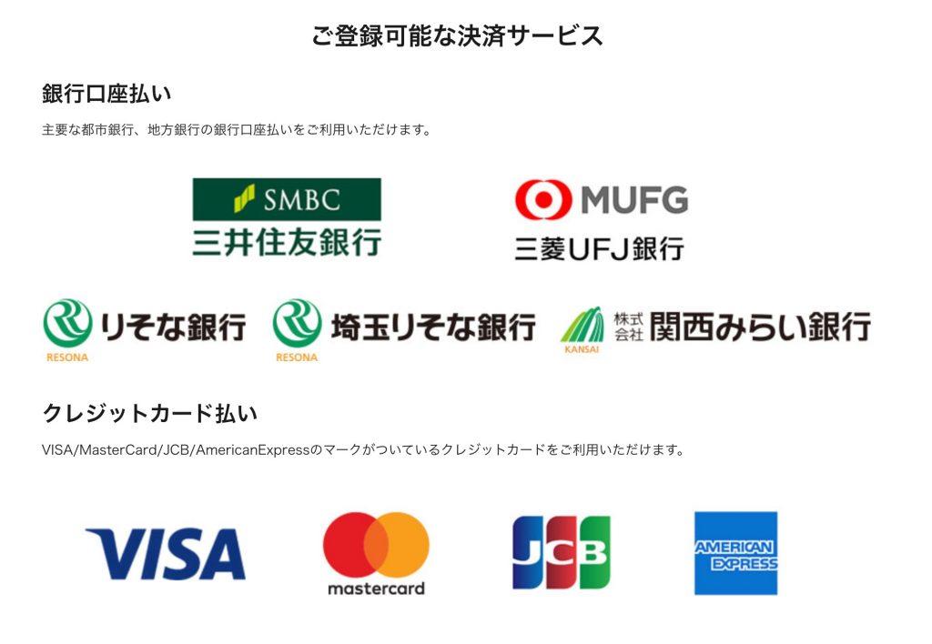 UNIQLO Payが登録可能な銀行、クレジットカード