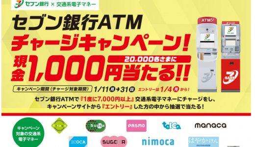 セブン銀行でSuicaやPASMOなど交通系電子マネーチャージで現金1,000円が当たる!