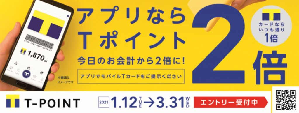 「モバイルTカード」提示でTポイント2倍になるキャンペーンが開催中!