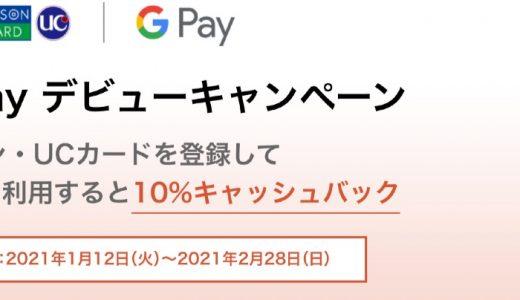 セゾンカード・UCカードがGoogle Payに対応、10%キャッシュバックキャンペーン開催中!