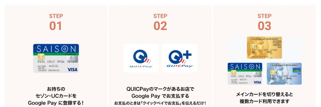 Google Pay デビューキャンペーン