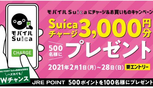 モバイルSuicaで3,000円分のモバイルSuicaチャージがもらえるキャンペーンを開催中