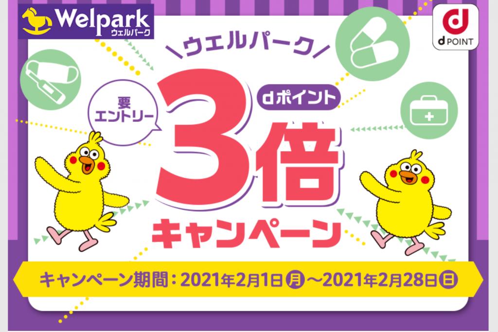 【dポイントクラブ】ウェルパーク dポイント3倍キャンペーン – キャンペーン