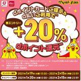 マツモトキヨシ +20%dポイント還元キャンペーン