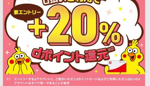 マツモトキヨシでdポイントカード+d払いで20%還元!