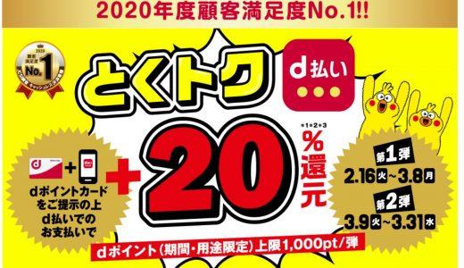 d払いで「いつでも二重ドリd払い+20%還元キャンペーン」が開催!