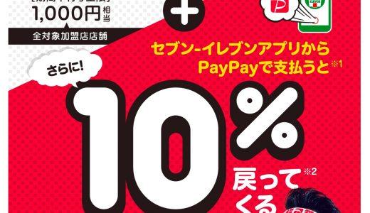 PayPayがセブンイレブンアプリからも利用可能に、最大25%還元キャンペーンも開催!