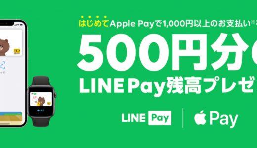 LINE Payで「Apple Pay」「Google Pay」で利用すると500円還元のキャンペーンを開催中!