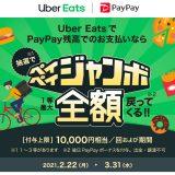 「Uber Eatsで当たる!ペイペイジャンボ 」キャンペーン
