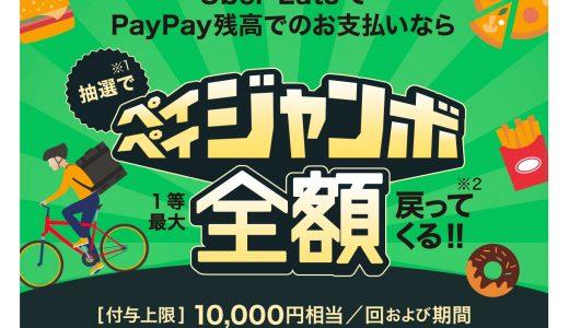 PayPayがUber Eatsで最大100%還元のキャンペーンを開催中!