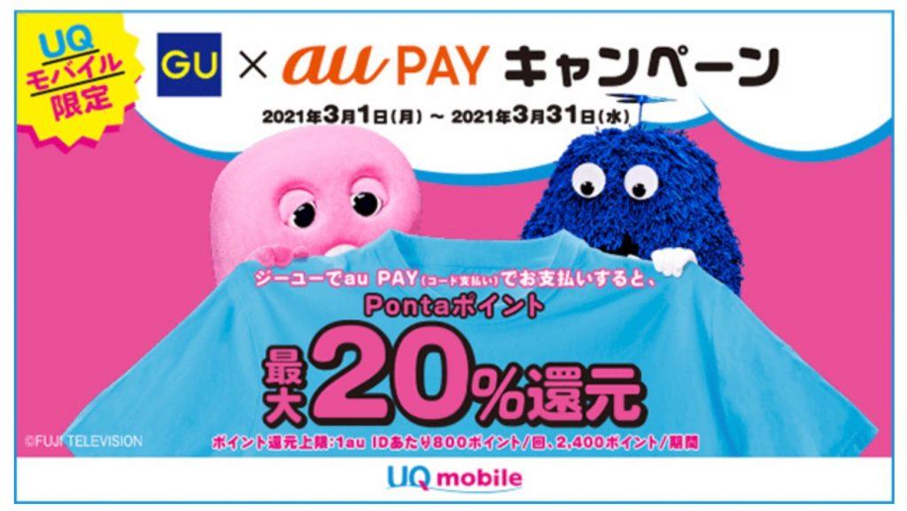 au PAY、ジーユーでのお買い物でPontaポイントを最大20%還元するUQ mobile限定キャンペーン