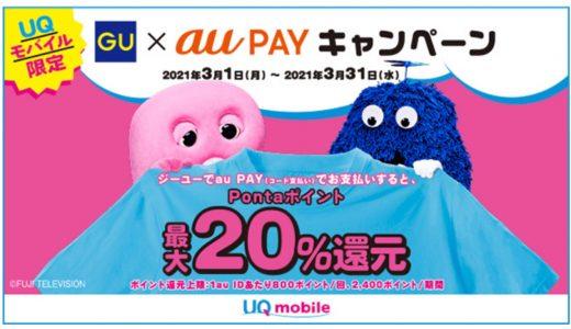 au PAYがGU(ジーユー)で20%還元となるキャンペーンを開催!
