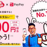 PayPayが最大5000ポイント還元される「マイナポイント事業」登録受付を9月30日まで延長