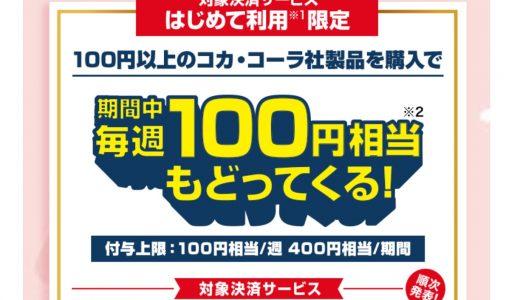 毎週100円相当が戻ってくる「春のCoke ON Pay祭り」が開催!