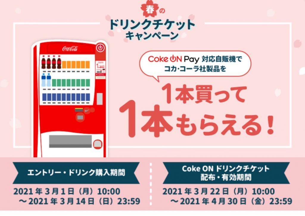 【Coke ON × Super Point Screen】ドリンク1本買って1本もらえる!春のドリンクチケットキャンペーン │ 楽天スーパーポイントスクリーン
