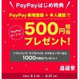 超PayPay祭 はじめ特典