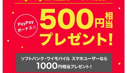 PayPayに新規登録で500円相当がもらえる「超PayPay祭 はじめ特典」