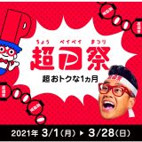 3月は様々なお店でPayPayがオトク!「超PayPay祭」まとめ