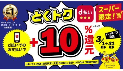 d払いでスーパー限定の「とくトク d払い スーパー限定+10%還元キャンペーン」