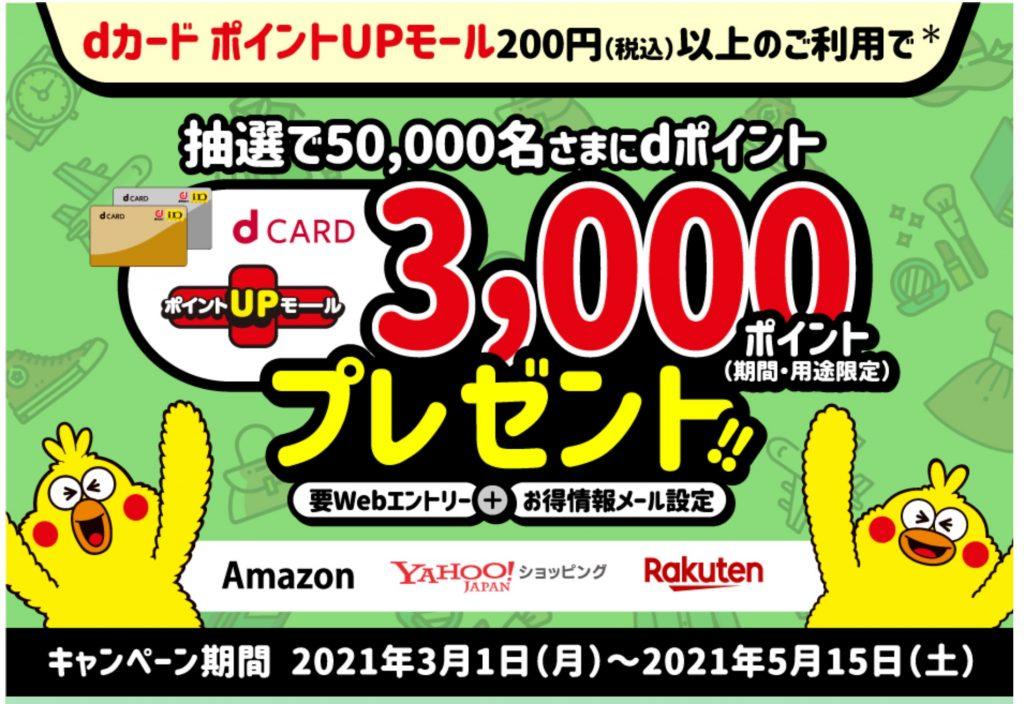 ドコモが「dカード ポイント UPモール」の利用で3000ポイントプレゼントキャンペーン開催中!