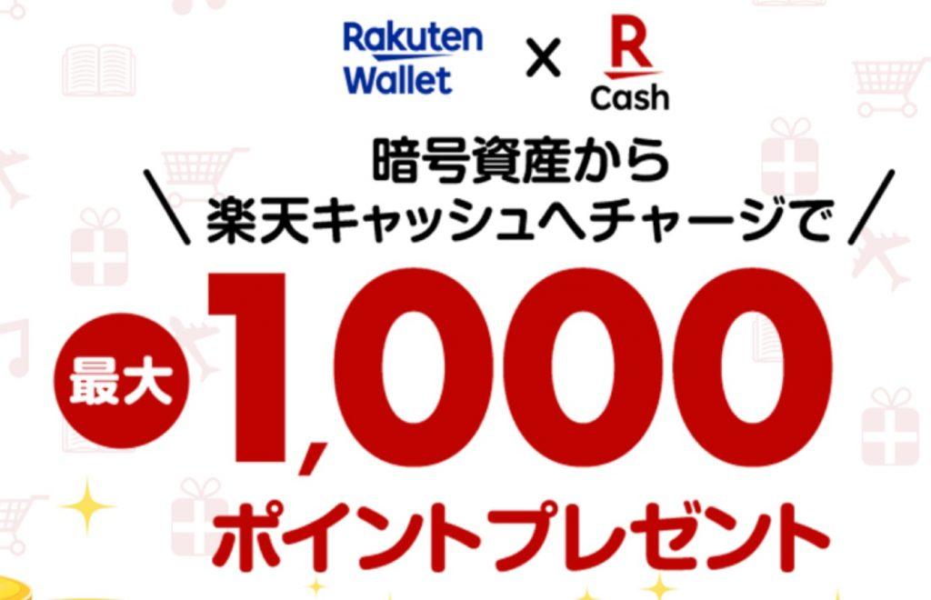 「暗号資産から楽天キャッシュへチャージで最大1,000ポイントプレゼント」