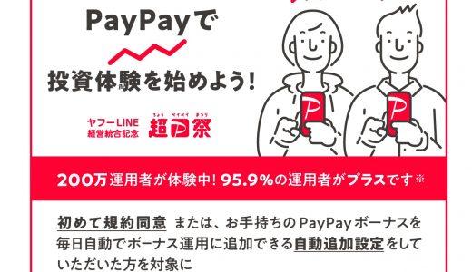 PayPayが投資の疑似運用体験ができる「ボーナス運用」で100円相当をプレゼント!