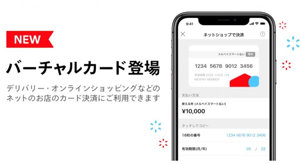 入会金・年会費無料!メルペイがオンラインサイトで即時使えるバーチャルカードの提供を開始