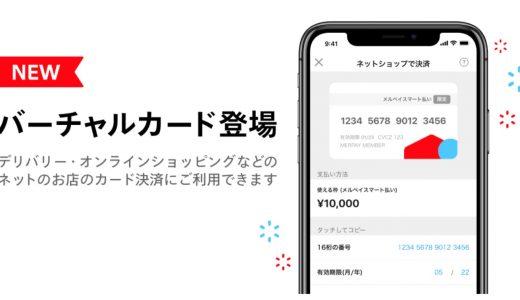 入会金・年会費無料!メルペイがオンラインサイトで即時使えるバーチャルカードの提供を開始!