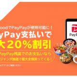フードデリバリーサービス「DiDi Food」がPayPayに対応