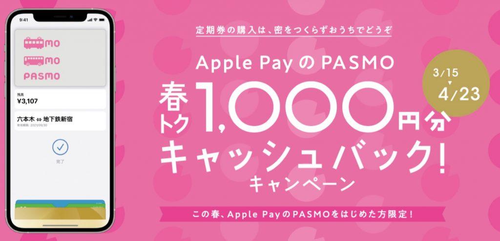 Apple PayのPASMOの新規利用で1000円分キャッシュバックされるキャンペーンが開催!