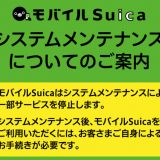 要注意!モバイルSuicaが3月20日からメンテンスで翌朝まで利用不可に
