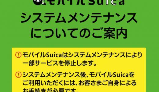 要注意!モバイルSuicaが3月20日からメンテンスで翌朝まで一部サービスが利用不可に