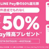 新生活応援!LINE Pay 春の50%還元祭