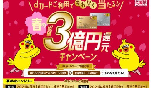 dカードで10万ポイントが当たる!「春の総額3億円還元」キャンペーン開催中!
