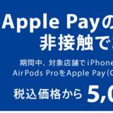 Apple PayのQUICPayならiPhoneとAirPodsのセットで5000円引き!