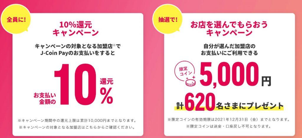 J-Coin Payが10%還元のキャンペーンを開催中!